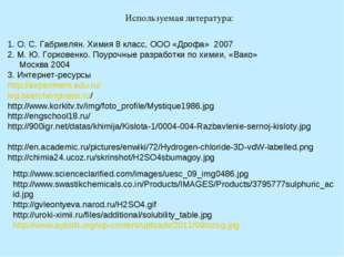 Используемая литература: 1. О. С. Габриелян. Химия 8 класс, ООО «Дрофа» 2007