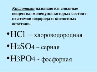 Кислотами называются сложные вещества, молекулы которых состоят из атомов вод