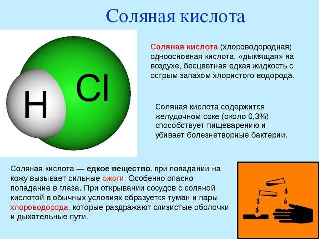 Соляная кислота Соляная кислота содержится желудочном соке (около 0,3%) спосо...