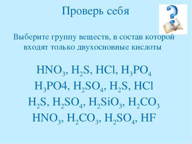 Проверь себя Выберите группу веществ, в состав которой входят только двухосн...