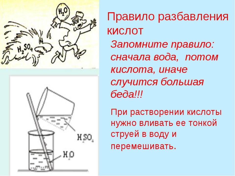 Правило разбавления кислот При растворении кислоты нужно вливать ее тонкой ст...