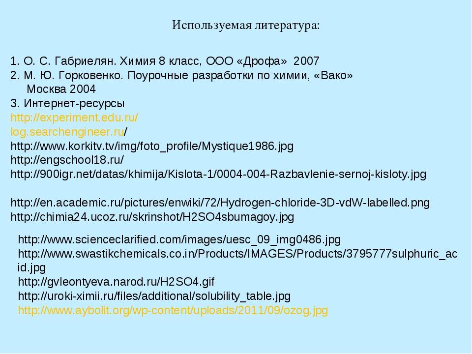 Используемая литература: 1. О. С. Габриелян. Химия 8 класс, ООО «Дрофа» 2007...