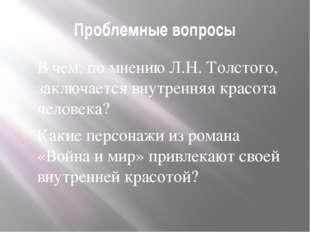 Проблемные вопросы В чем, по мнению Л.Н. Толстого, заключается внутренняя кра