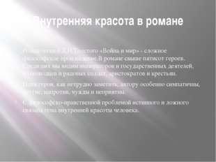 Внутренняя красота в романе Роман-эпопея Л.Н.Толстого «Война и мир» - сложное
