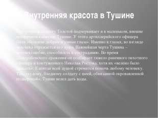 Внутренняя красота в Тушине Внутреннюю красоту Толстой подчеркивает и в мален