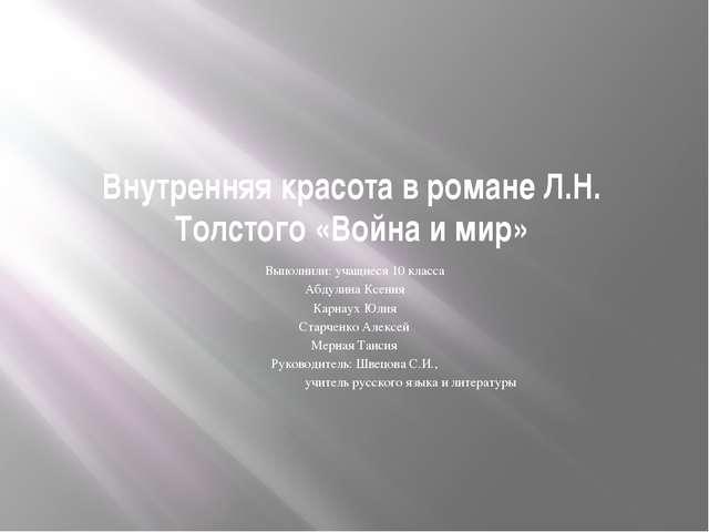 Внутренняя красота в романе Л.Н. Толстого «Война и мир» Выполнили: учащиеся 1...