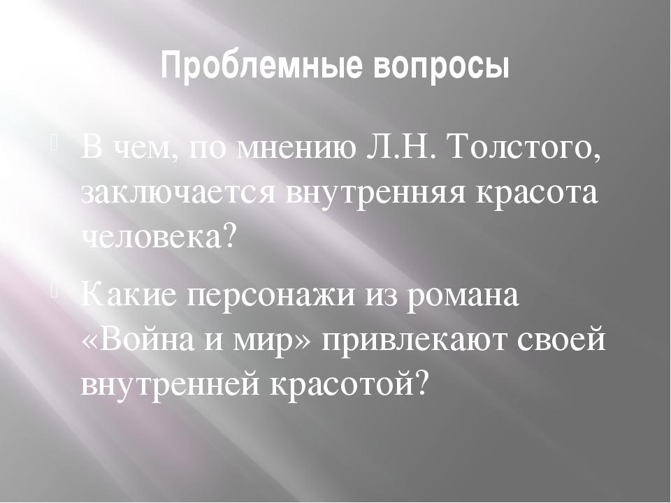 Проблемные вопросы В чем, по мнению Л.Н. Толстого, заключается внутренняя кра...