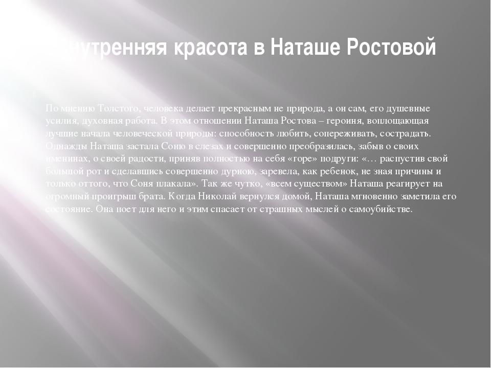 Внутренняя красота в Наташе Ростовой По мнению Толстого, человека делает прек...