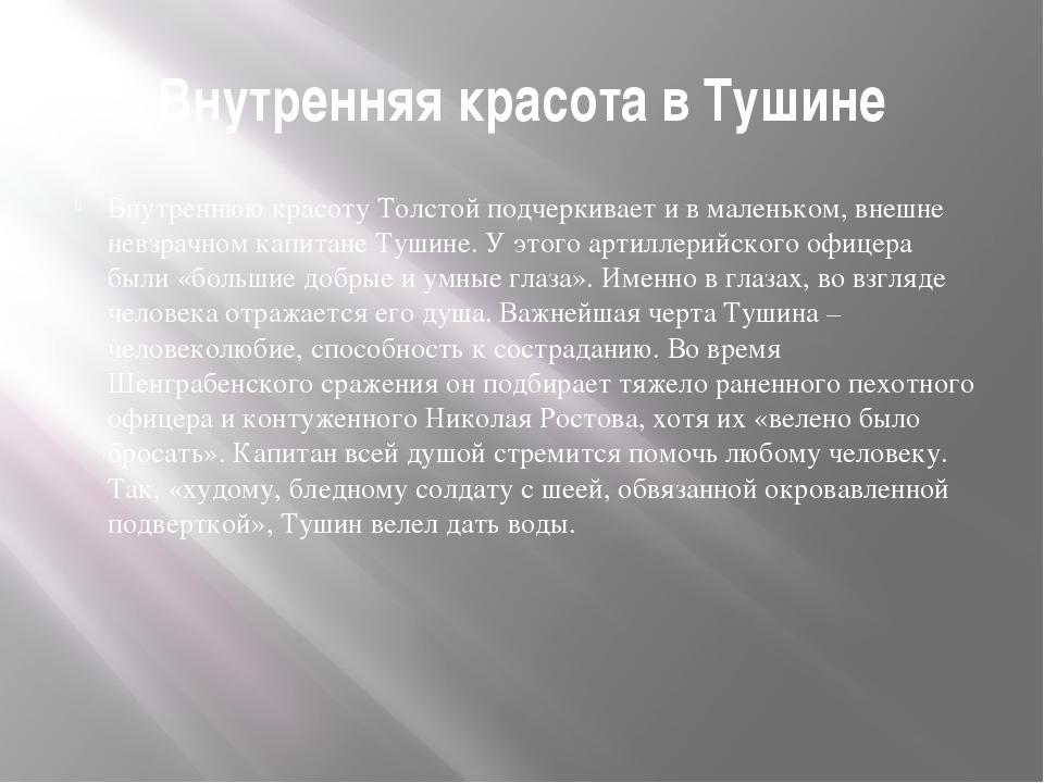 Внутренняя красота в Тушине Внутреннюю красоту Толстой подчеркивает и в мален...