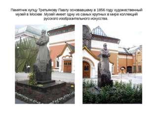 Памятник купцу Третьякову Павлу основавшему в 1856 году художественный музей