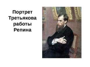Портрет Третьякова работы Репина