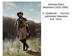 Шишкин Иван Иванович (1832-1898) И. Крамской. Портрет художника Шишкина И.И.