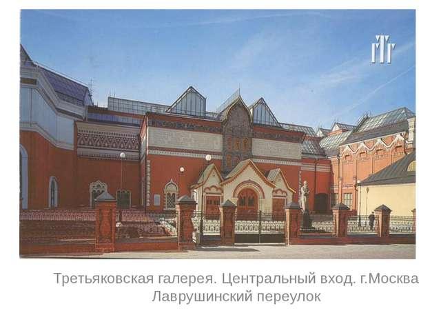 Третьяковская галерея. Центральный вход. г.Москва Лаврушинский переулок