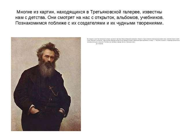 Многие из картин, находящихся в Третьяковской галерее, известны нам с детства...