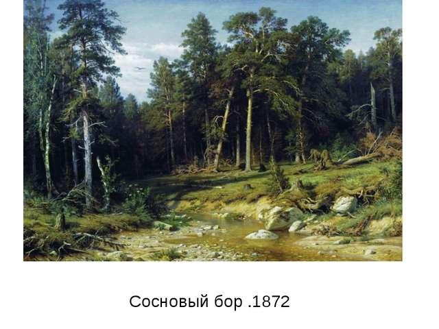 Сосновый бор .1872