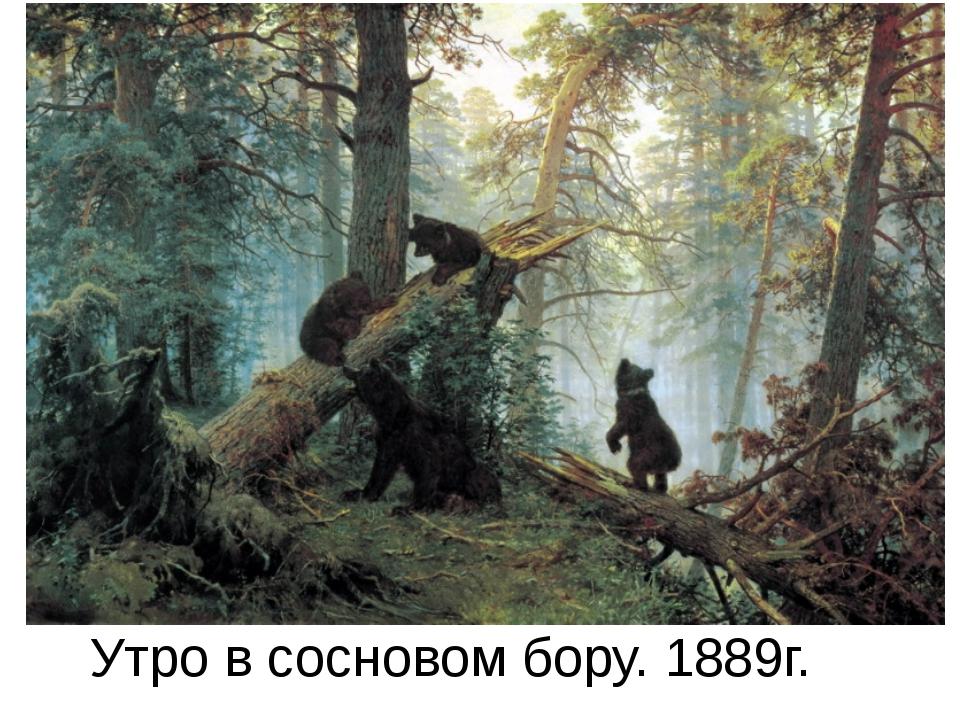 Утро в сосновом бору. 1889г.