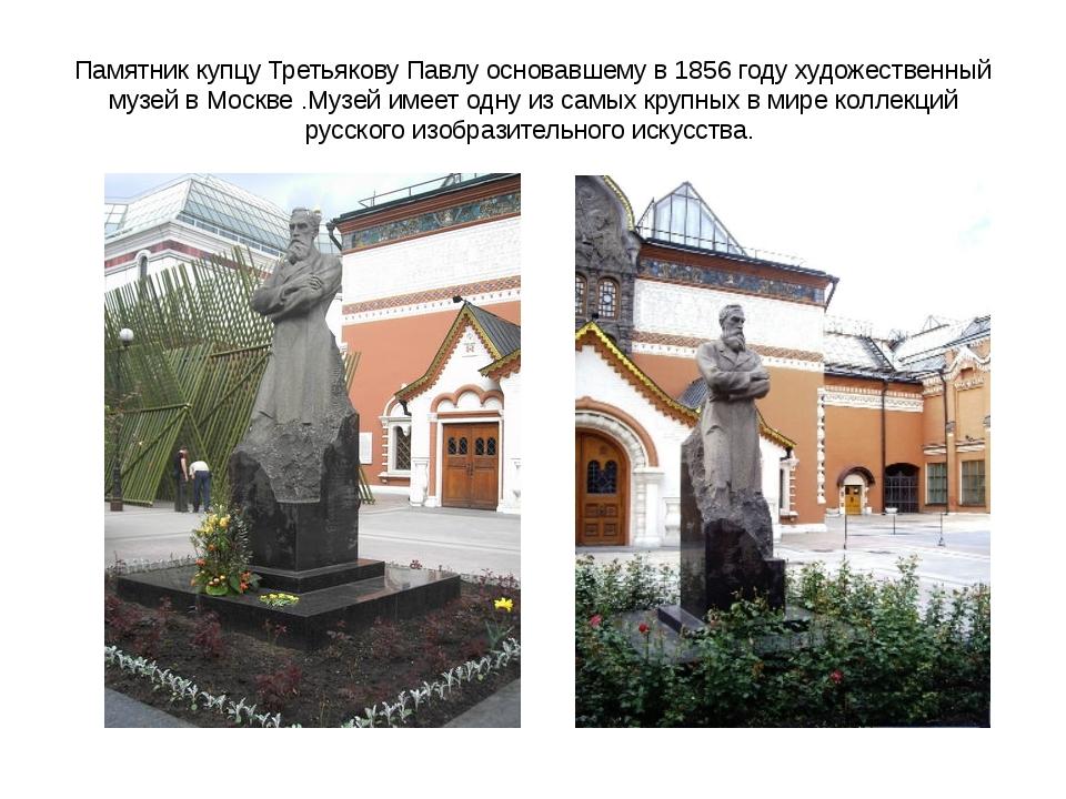 Памятник купцу Третьякову Павлу основавшему в 1856 году художественный музей...