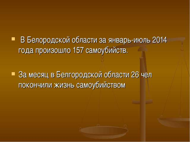 В Белородской области за январь-июль 2014 года произошло 157 самоубийств. За...