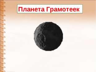Планета Грамотеек
