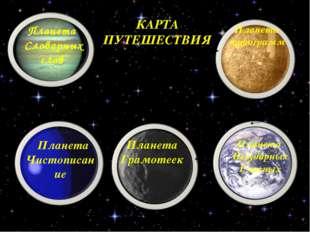 Планета Словарных слов Планета орфограмм Планета Чистописание Планета Безудар