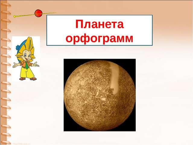 Планета орфограмм
