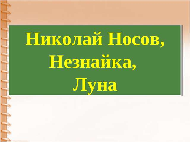 Николай Носов, Незнайка, Луна