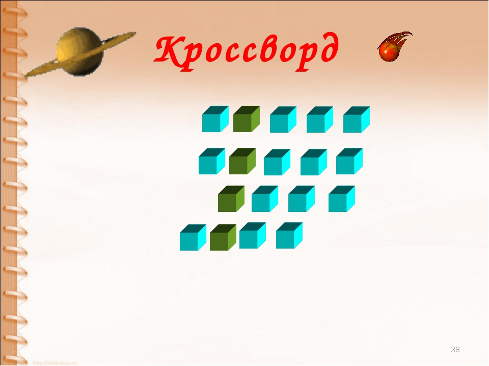 Кроссворд *