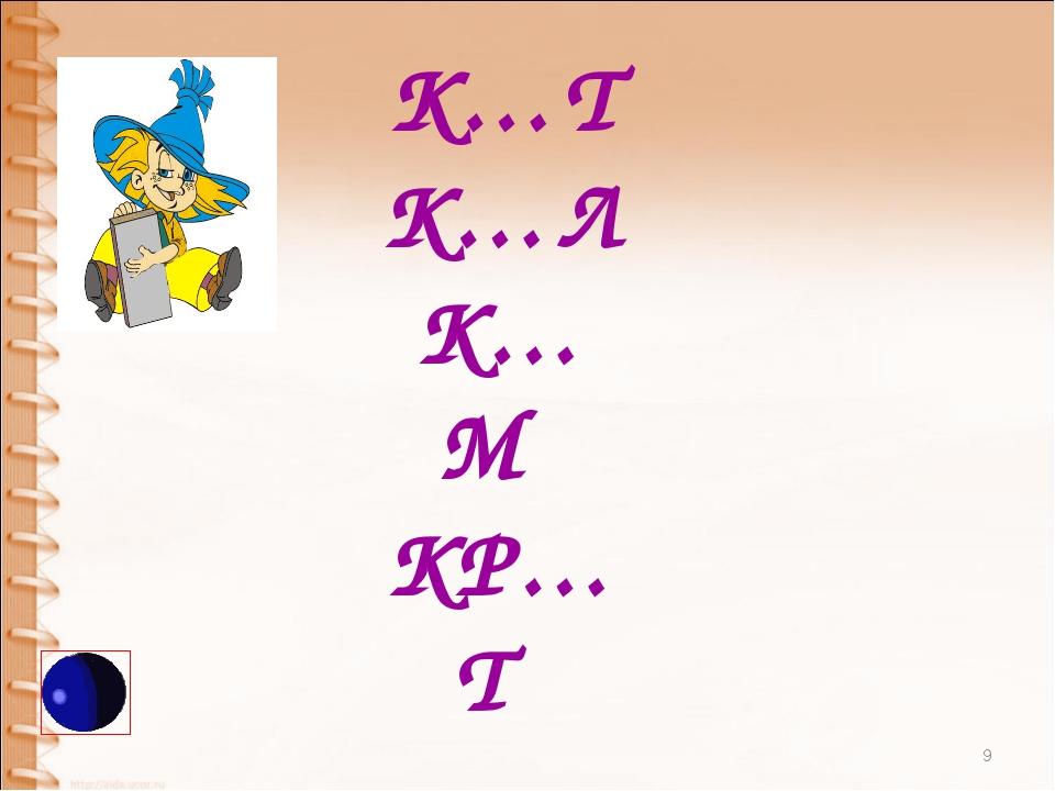 К…Т К…Л К…М КР…Т *