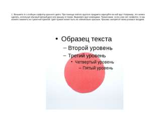 1. Возьмите 4-х слойную салфетку красного цвета. При помощи любого круглого