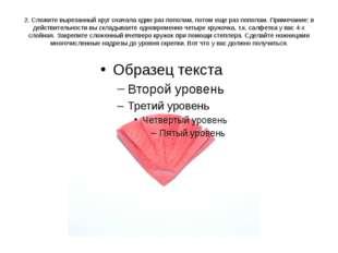 2. Сложите вырезанный круг сначала один раз пополам, потом еще раз пополам. П
