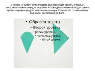 4. Теперь из бумаги зеленого цвета вам надо будет сделать стебельки, листочки
