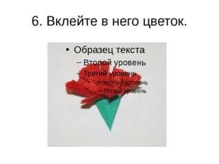 6. Вклейте в него цветок.