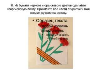 8. Из бумаги черного и оранжевого цветов сделайте георгиевскую ленту. Приклей