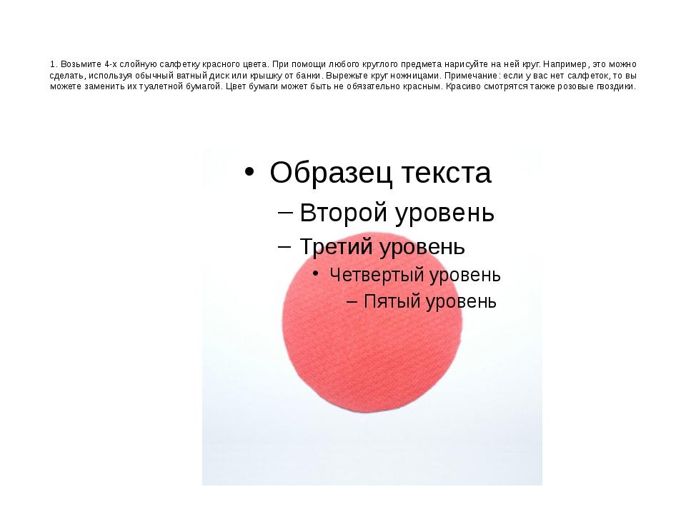 1. Возьмите 4-х слойную салфетку красного цвета. При помощи любого круглого...