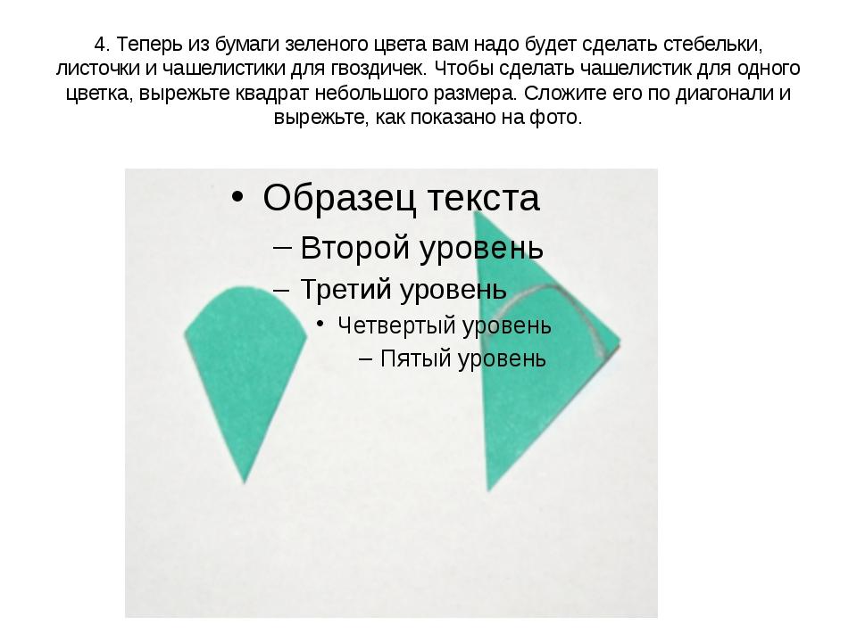 4. Теперь из бумаги зеленого цвета вам надо будет сделать стебельки, листочки...
