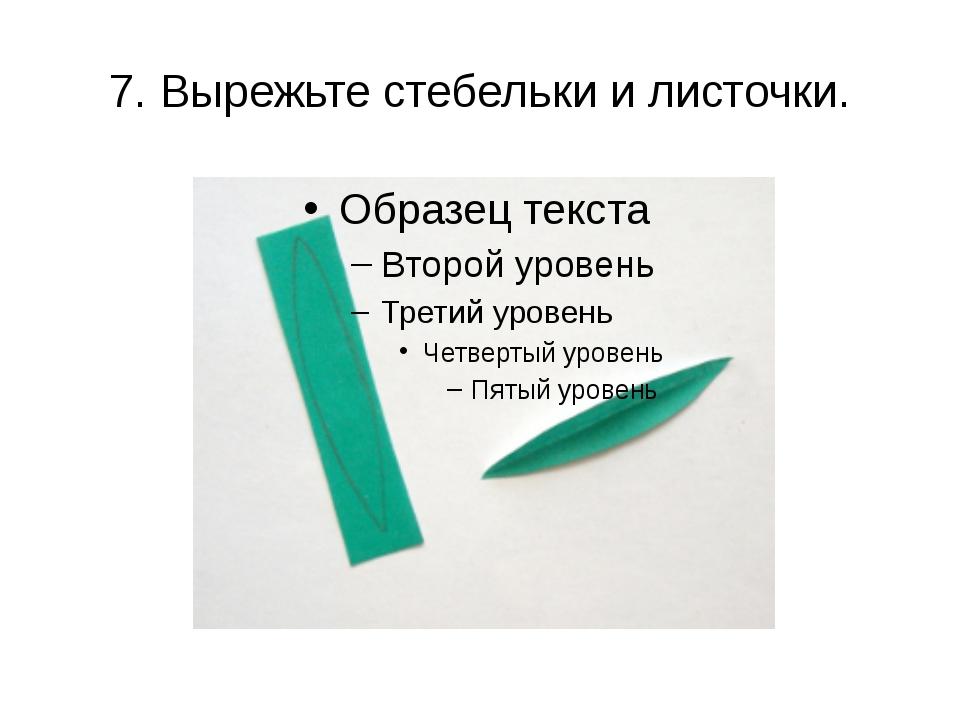 7. Вырежьте стебельки и листочки.