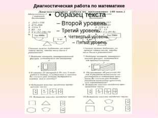 Диагностическая работа по математике