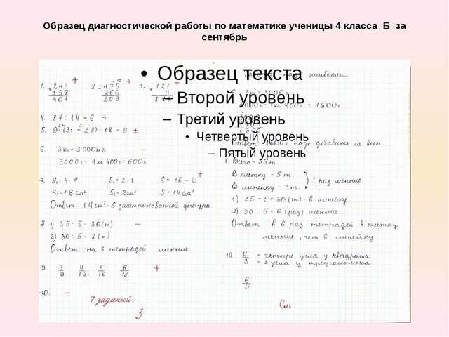 Образец диагностической работы по математике ученицы 4 класса Б за сентябрь