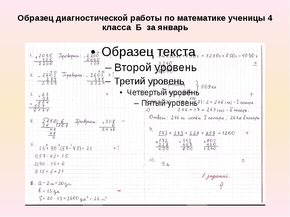 Образец диагностической работы по математике ученицы 4 класса Б за январь
