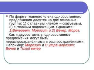По форме главного члена односоставного предложения делятся на две основные г