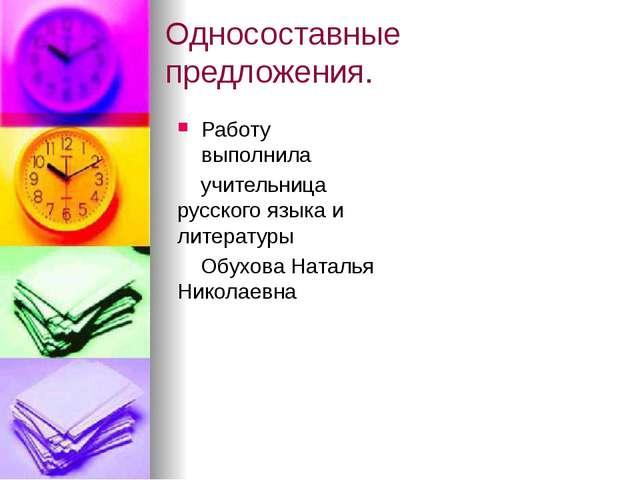 Односоставные предложения. Работу выполнила учительница русского языка и лите...