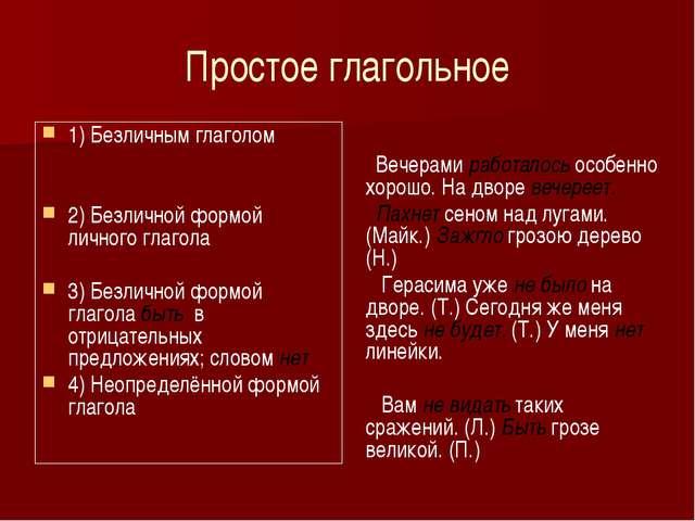 Простое глагольное 1) Безличным глаголом 2) Безличной формой личного глагола...
