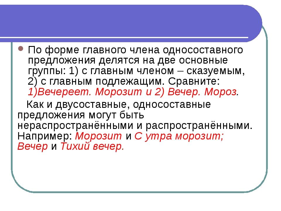 По форме главного члена односоставного предложения делятся на две основные г...