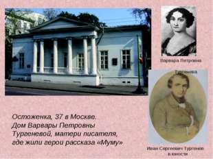 Остоженка, 37 в Москве. Дом Варвары Петровны Тургеневой, матери писателя, где