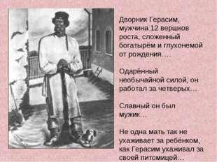 Дворник Герасим, мужчина 12 вершков роста, сложенный богатырём и глухонемой о