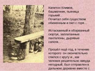 Капитон Климов, башмачник, пьяница горький… Почитал себя существом обиженным