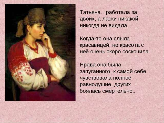 Татьяна…работала за двоих, а ласки никакой никогда не видала… Когда-то она сл...
