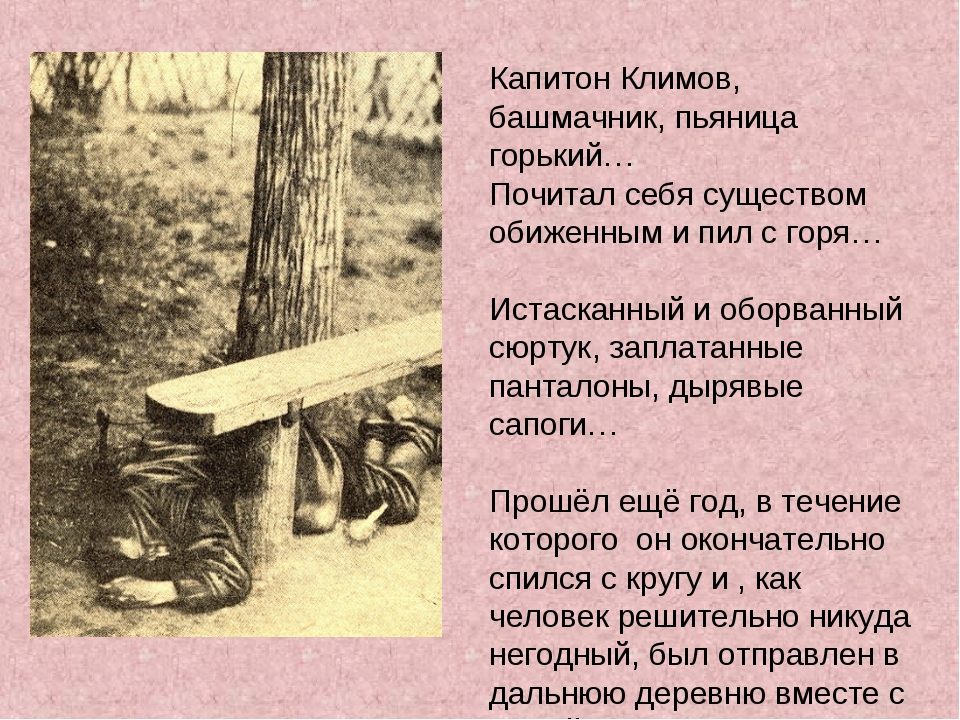 Капитон Климов, башмачник, пьяница горький… Почитал себя существом обиженным...
