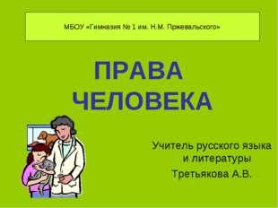 ПРАВА ЧЕЛОВЕКА Учитель русского языка и литературы Третьякова А.В. МБОУ «Гимн