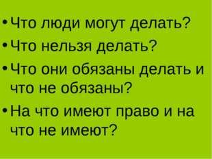 Что люди могут делать? Что нельзя делать? Что они обязаны делать и что не обя